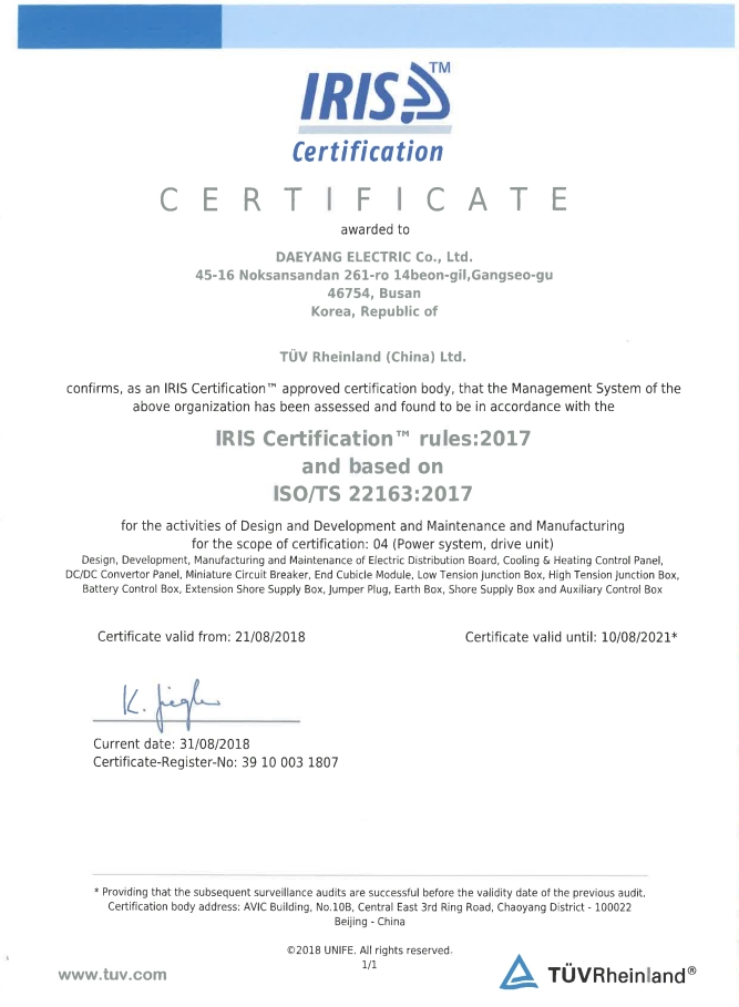 ISO/TS 22163: 2017(IRIS Certification)